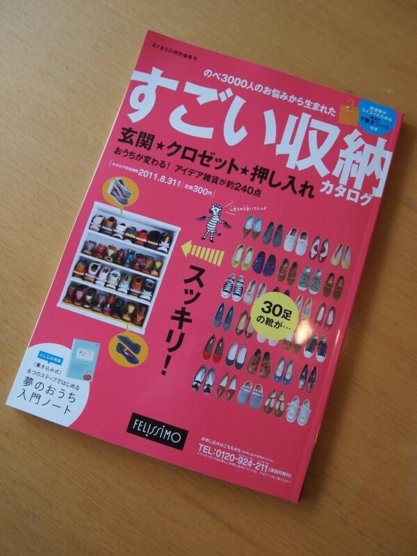 フェリシモkraso特別編集号「すごい収納カタログ」表紙
