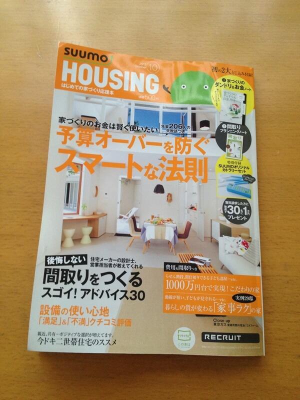 月刊ハウジング2012年10月号表紙