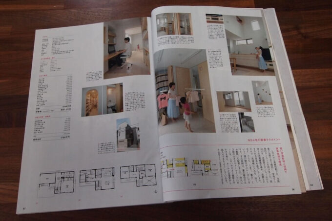 月刊ハウジング/家族の関わり方などの設計ポイント