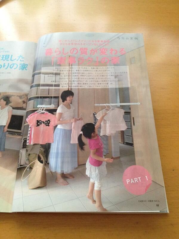 月刊ハウジング/暮らしの質が変わる「家事ラク」の家