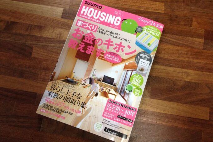 月刊ハウジング2013年5月号