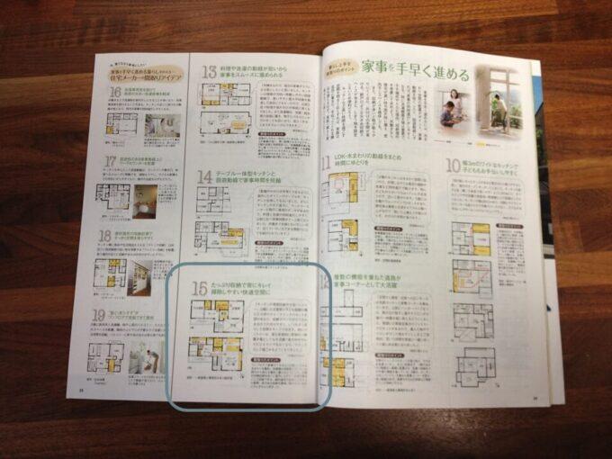 月刊ハウジング2013年5月号間取り集