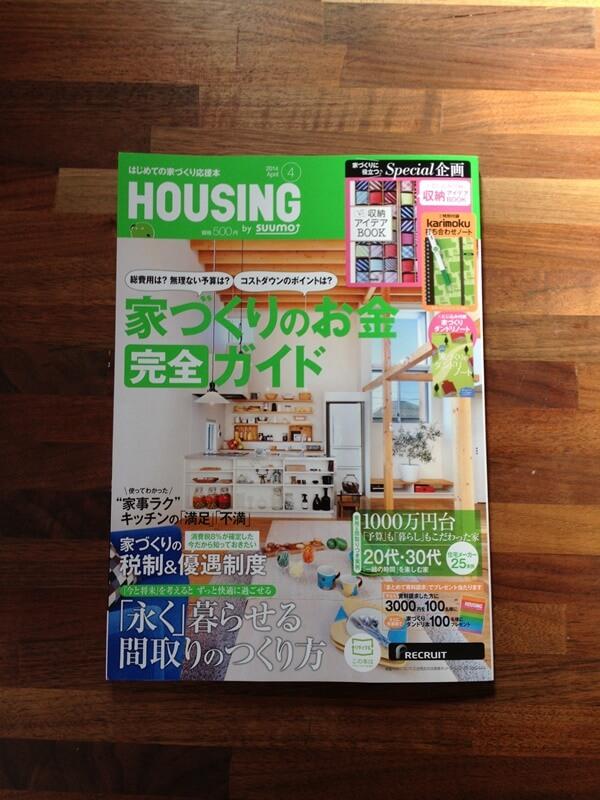 月刊ハウジング2014年4月号表紙