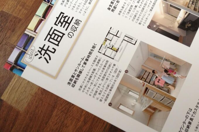 月刊ハウジング収納アイディア、洗面所の収納について