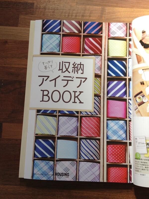 月刊ハウジング特集、中綴じの収納アイデアBOOK