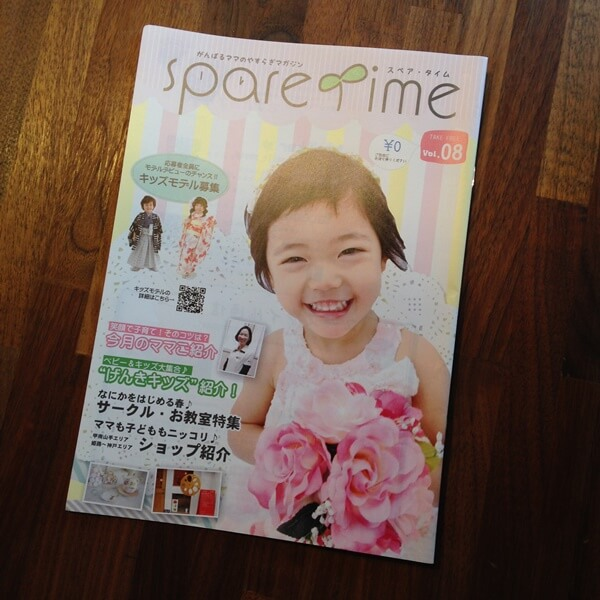 SPARE TIME Vol.08