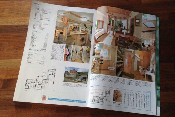 月刊ハウジング2014年11月号家事のしやすい家