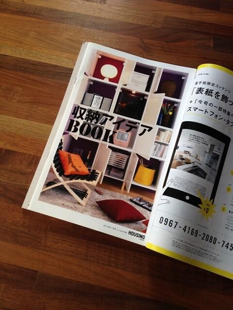 月刊ハウジング2014年11月号中綴じの収納アイディアBOOK