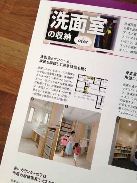 月刊ハウジング2014年11月号中綴じ洗面室の収納
