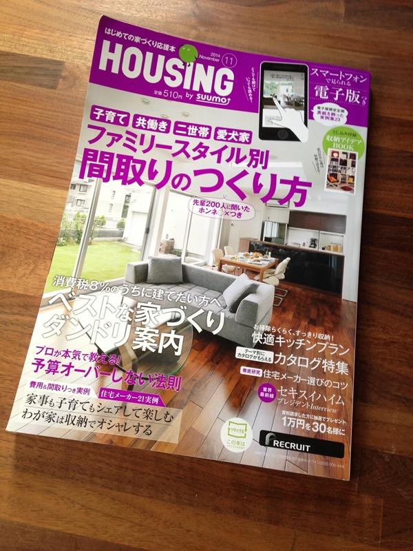 月刊ハウジング2014年11月号表紙