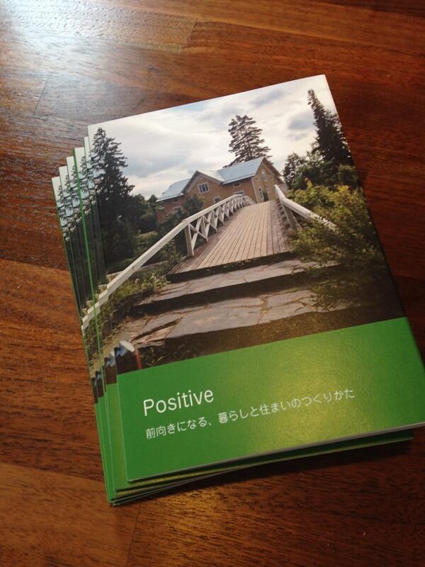 ポジティブな暮らしに橋をかける