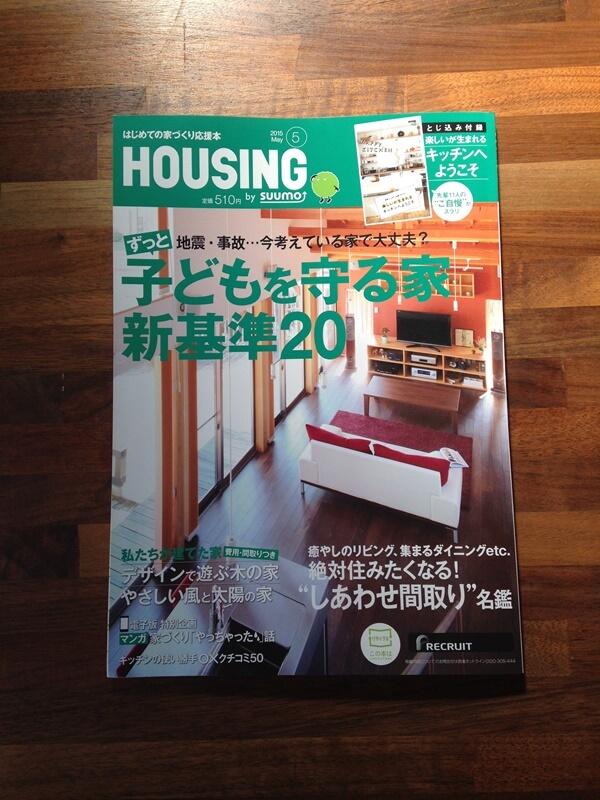 月刊ハウジング2015年5月号に「森を望む家」掲載