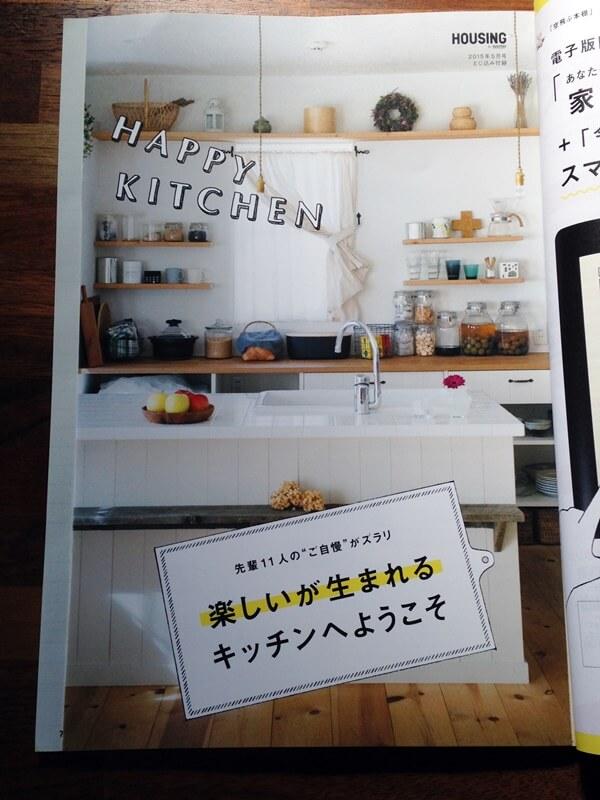 月刊ハウジング2015年5月号楽しいがうまれるキッチン