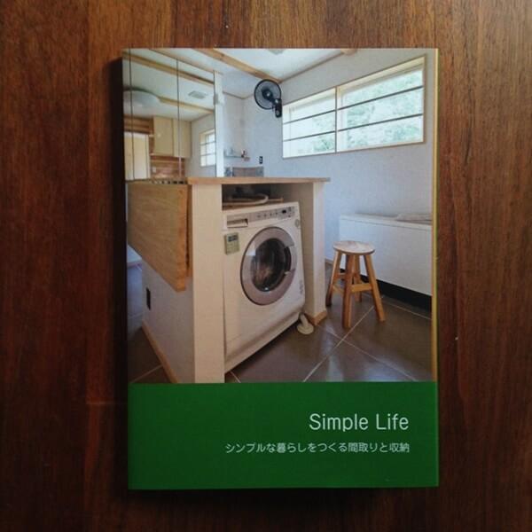 Simple Life シンプルな暮らしをつくる間取りと収納