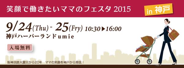 笑顔で働きたいママのフェスタ2015 in 神戸