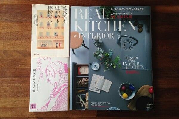 私の「キッチンは、ライフスタイルである」な本