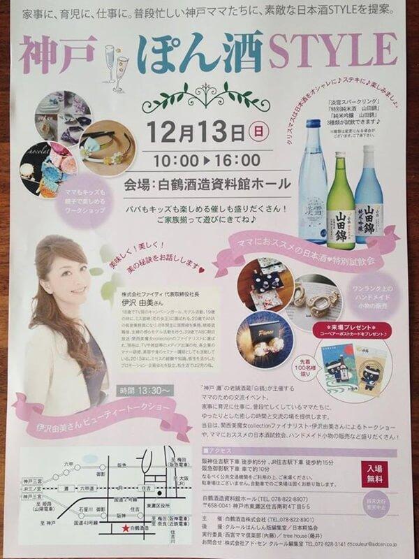 神戸☆ぽん酒STYLE