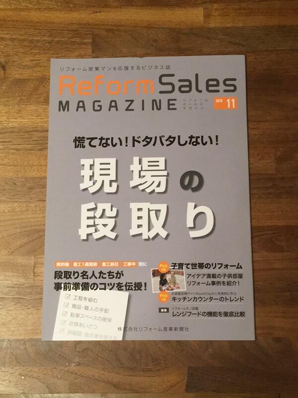 リフォームセールスマガジン2016年11月号に掲載
